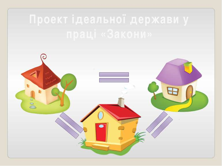 Проект ідеальної держави у праці «Закони»