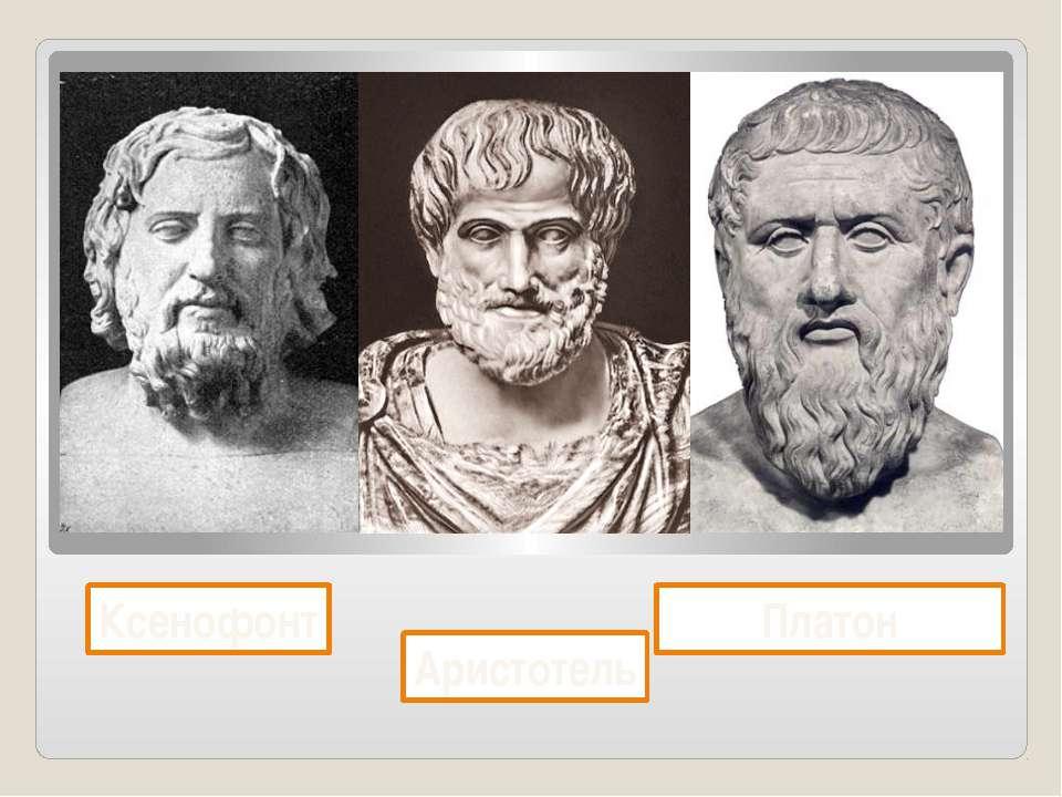 Платон Ксенофонт Аристотель