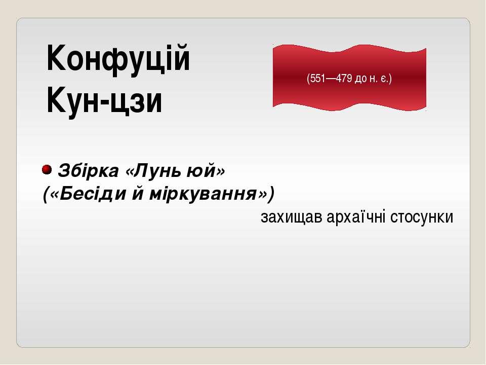 Конфуцій Кун-цзи (551—479 до н. є.) Збірка «Лунь юй» («Бесіди й міркування») ...