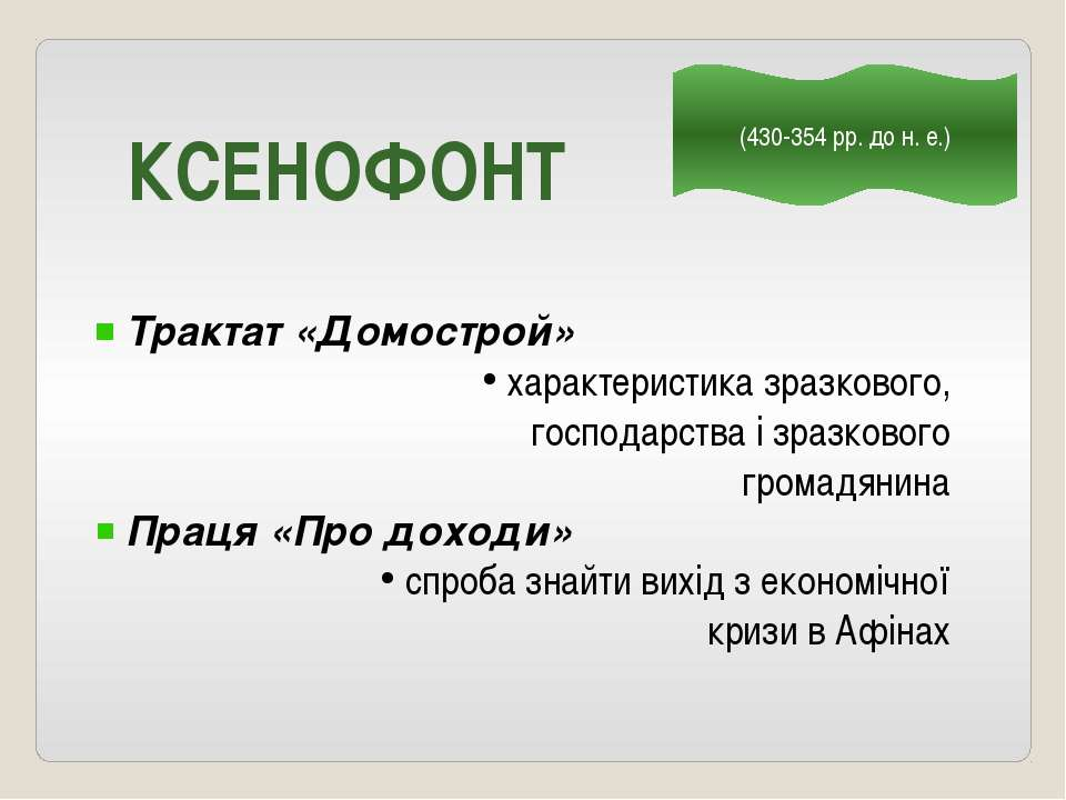 КСЕНОФОНТ (430-354 pp. до н. е.) Трактат «Домострой» характеристика зразковог...