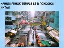 НІЧНИЙ РИНОК TEMPLE ST В ГОНКОНЗІ, КИТАЙ