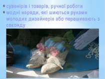сувенірів і товарів, ручної роботи модні наряди, які шиються руками молодих д...