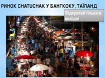 РИНОК CHATUCHAK У БАНГКОКУ, ТАЇЛАНД Відкритий тільки в вихідні