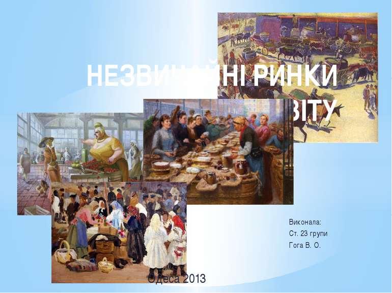 Виконала: Ст. 23 групи Гога В. О. НЕЗВИЧАЙНІ РИНКИ СВІТУ Одеса 2013