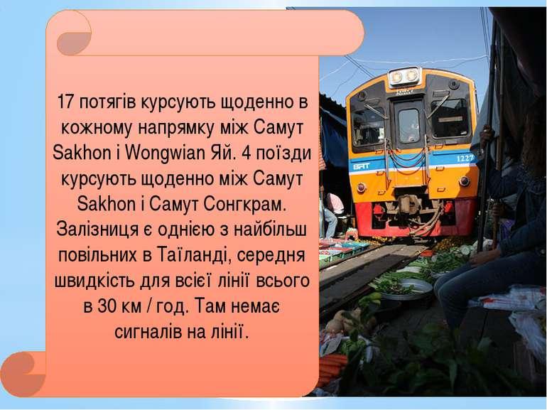 17 потягів курсують щоденно в кожному напрямку між Самут Sakhon і Wongwian Яй...