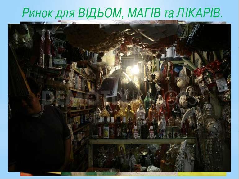 Ринок для ВІДЬОМ, МАГІВ та ЛІКАРІВ.