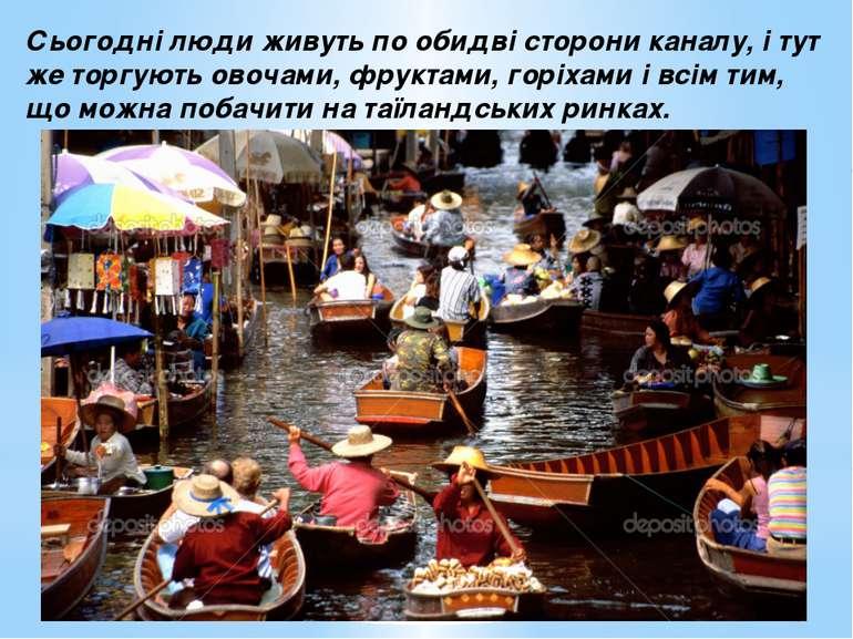 Сьогодні люди живуть по обидві сторони каналу, і тут же торгують овочами, фру...