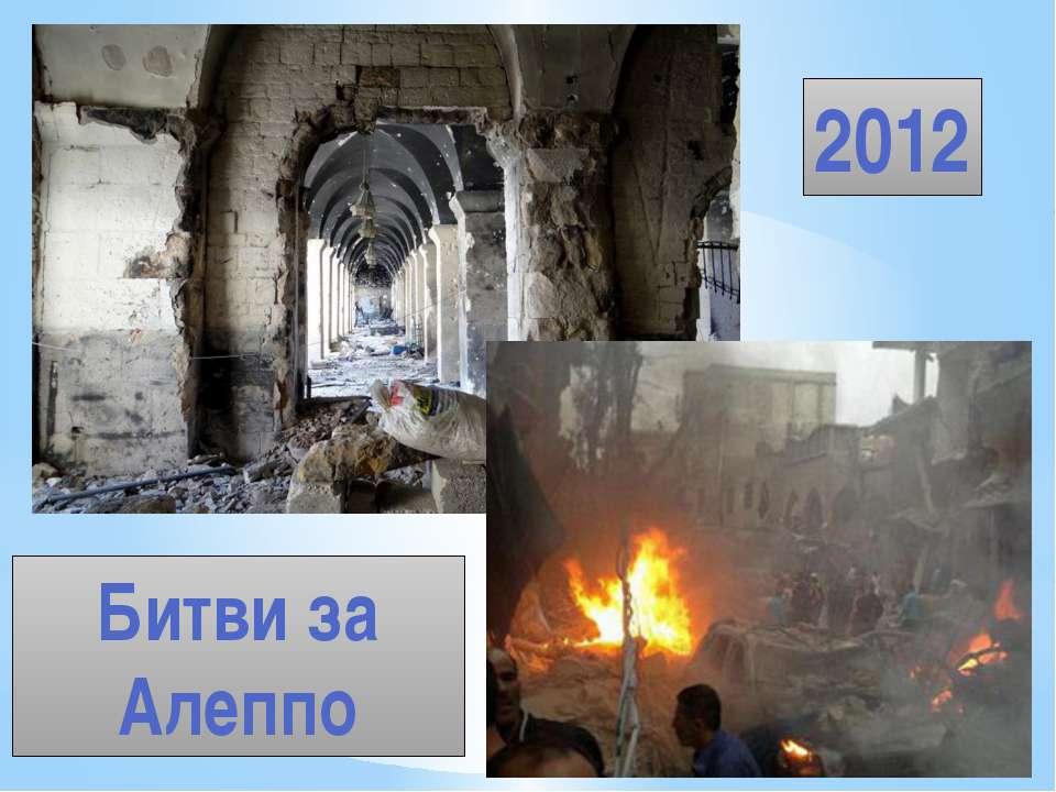 2012 Битви за Алеппо