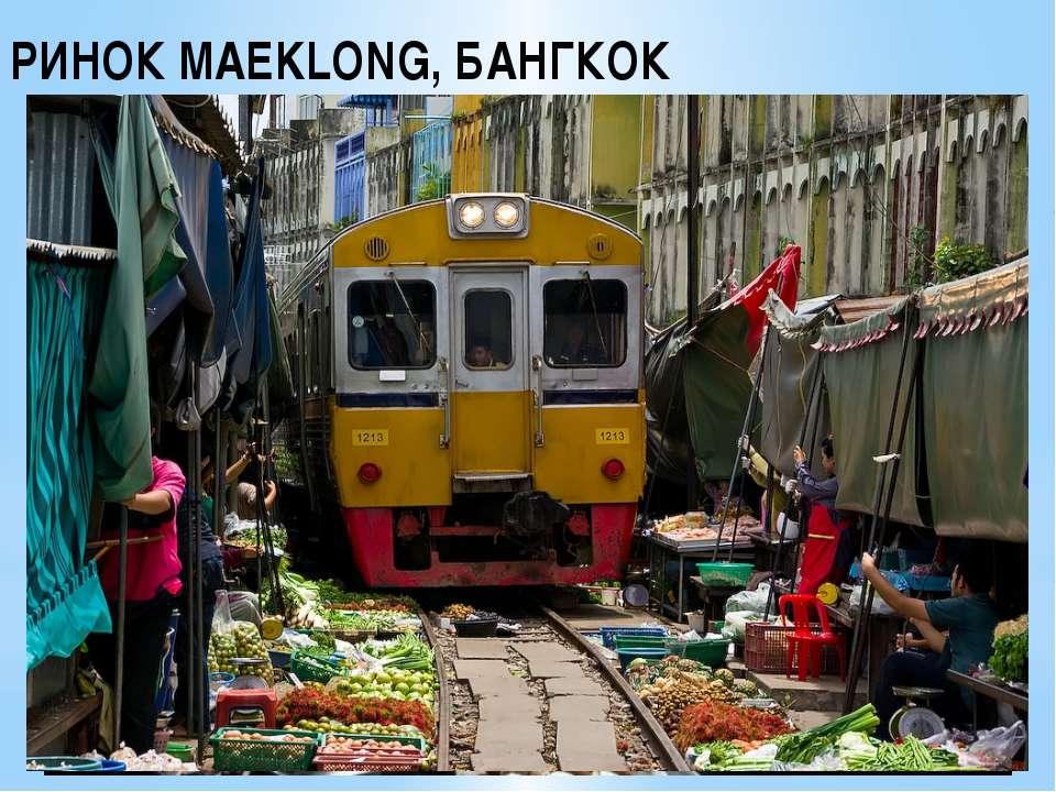РИНОК MAEKLONG, БАНГКОК