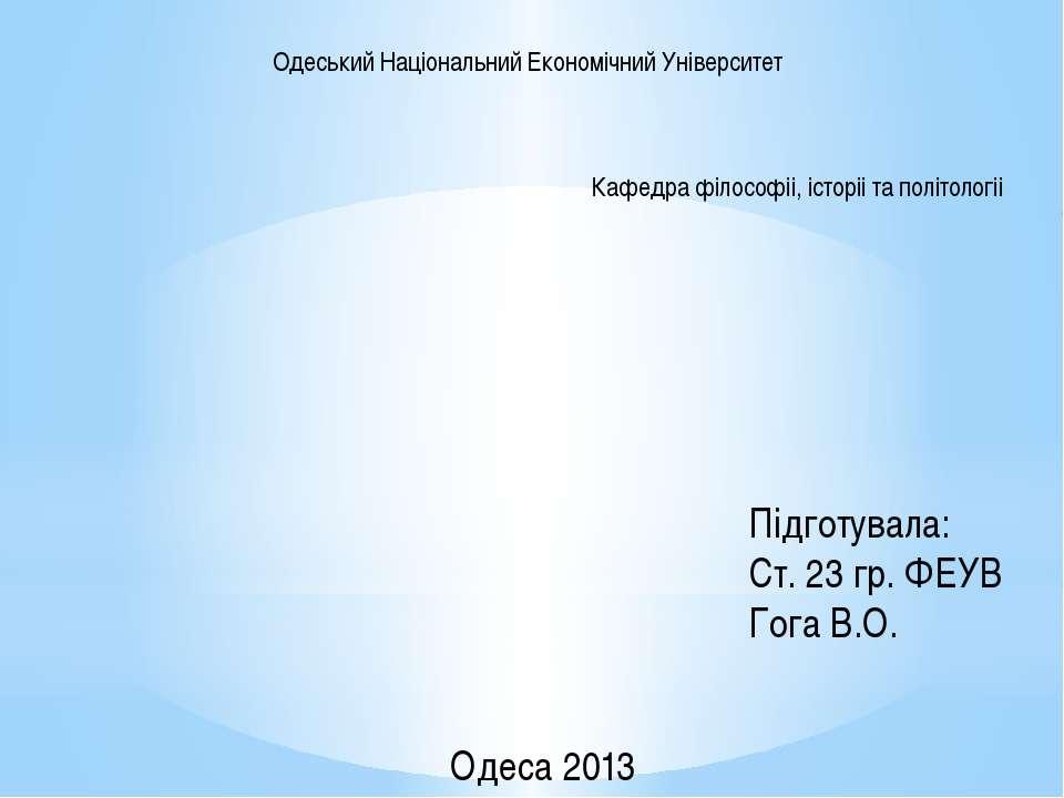 Одеса 2013 Підготувала: Ст. 23 гр. ФЕУВ Гога В.О. Одеський Національний Еконо...