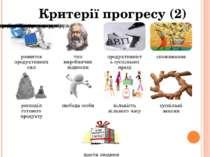 Критерії прогресу (2)