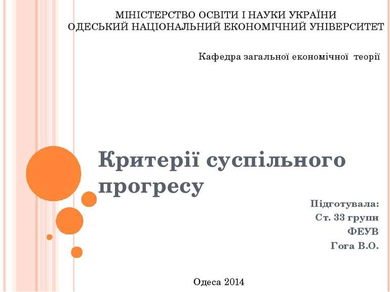 Критерії суспільного прогресу Підготувала: Ст. 33 групи ФЕУВ Гога В.О. МІНІСТ...