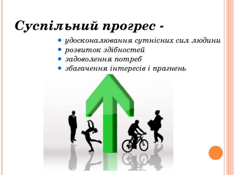 Суспільний прогрес - удосконалювання сутнісних сил людини розвиток здібностей...