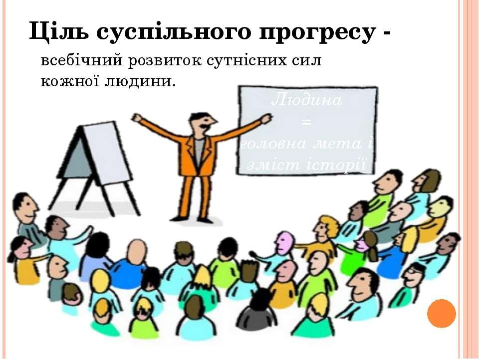 Ціль суспільного прогресу - всебічний розвиток сутнісних сил кожної людини. Л...