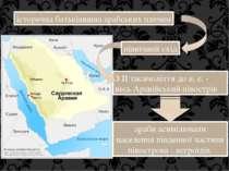 араби асимілювали населення південної частини півострова - негроїдів З II тис...