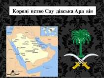 Королі вство Сау дівська Ара вія 80% площі Аравійського півострова
