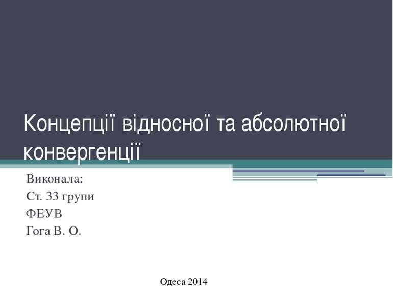 Концепції відносної та абсолютної конвергенції Виконала: Ст. 33 групи ФЕУВ Го...