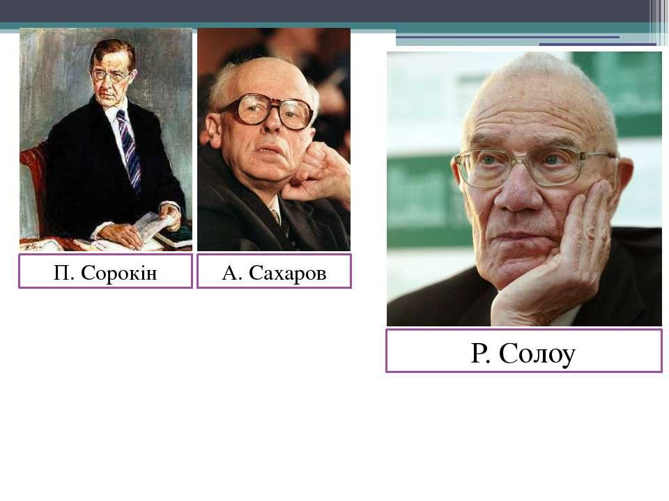 П. Сорокін А. Сахаров Р. Солоу Представники