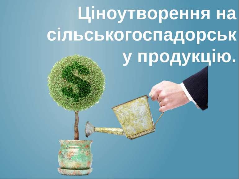Ціноутворення на сільськогоспадорську продукцію.