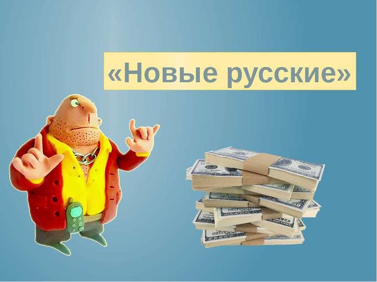 «Новые русские»