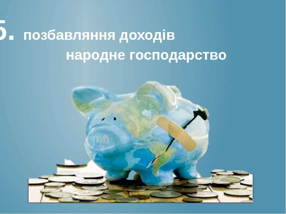 5. позбавляння доходів народне господарство