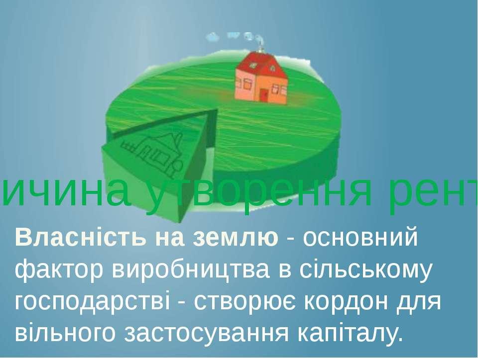 Власність на землю - основний фактор виробництва в сільському господарстві - ...