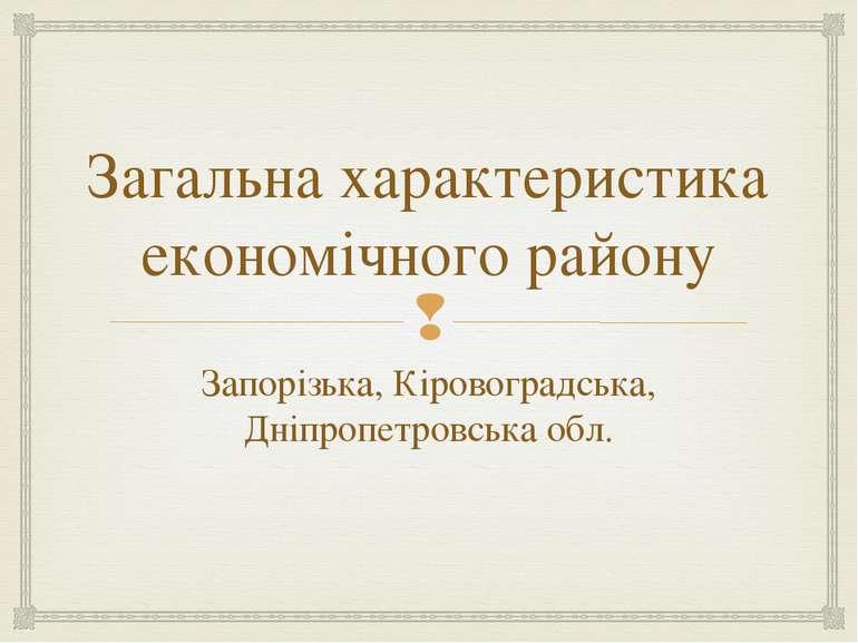 Загальна характеристика економічного району Запорізька, Кіровоградська, Дніпр...