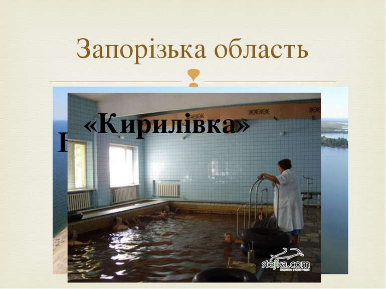 Запорізька область Бердянськ «Кирилівка»