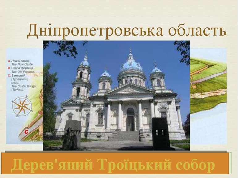 Дніпропетровська область 105 природно-заповідних територій і об'єктів 9 музеї...
