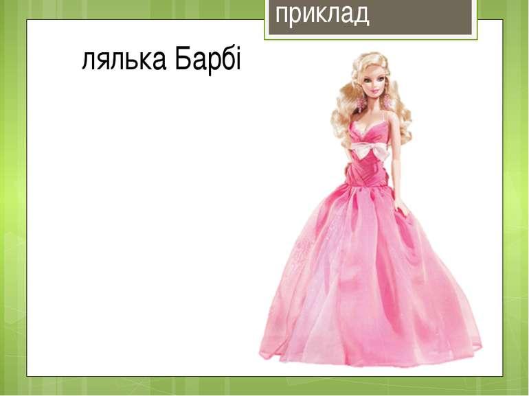 приклад лялька Барбі