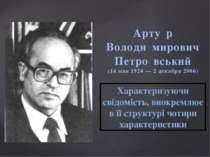 Арту р Володи мирович Петро вський (14 мая 1924 — 2 декабря 2006) Характеризу...
