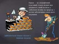 Праця — це специфічний, властивий тільки людині вид діяльності, який полягає ...