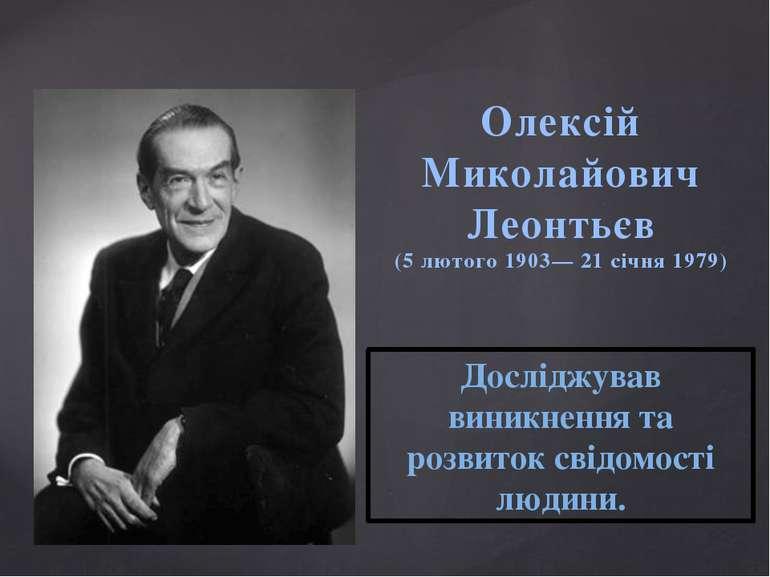 Олексій Миколайович Леонтьєв (5 лютого 1903— 21 січня 1979) Досліджував виник...