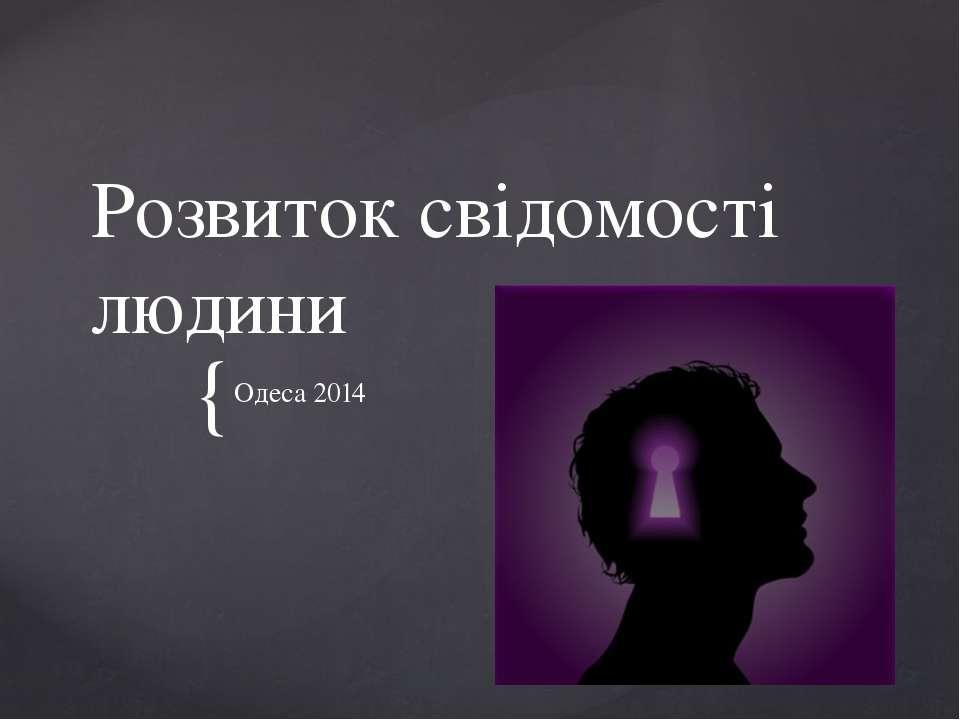 Розвиток свідомості людини Одеса 2014 {