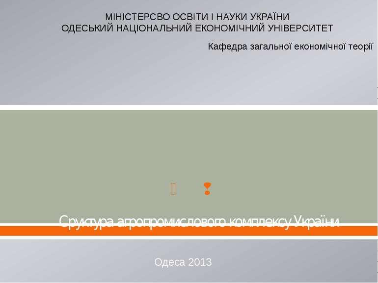 Сруктура агропромислового комплексу України Одеса 2013