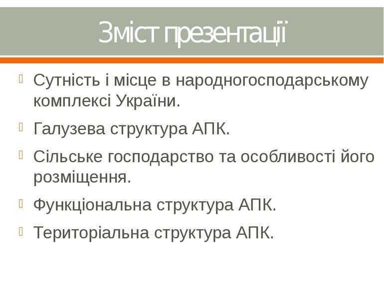 Зміст презентації Сутність і місце в народногосподарському комплексі України....