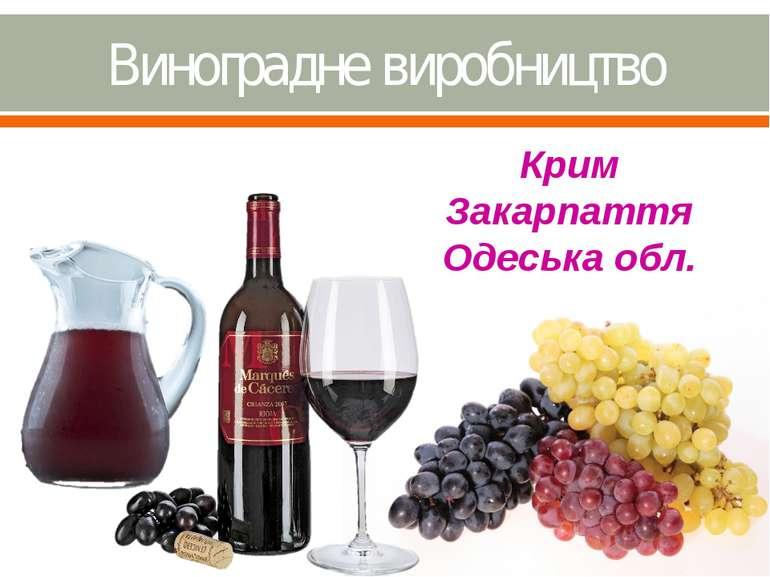 Виноградне виробництво