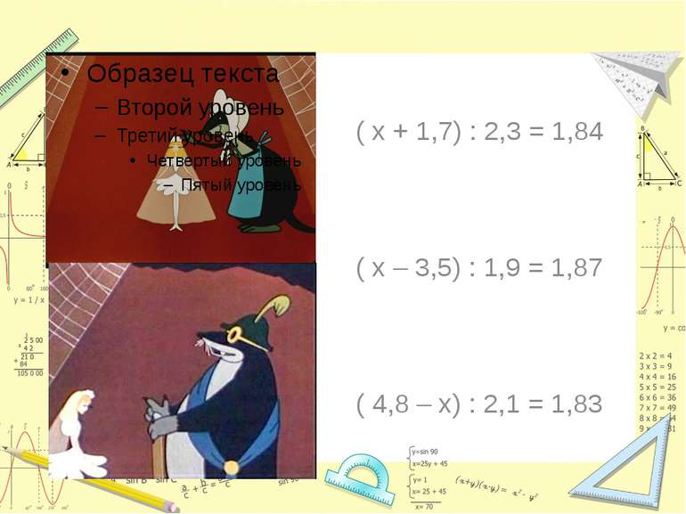 ( х + 1,7) : 2,3 = 1,84 ( х – 3,5) : 1,9 = 1,87 ( 4,8 – х) : 2,1 = 1,83