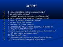МІФИ 1. Чому стародавні люди створювали міфи? 2. Що називають міфами? 3. Який...