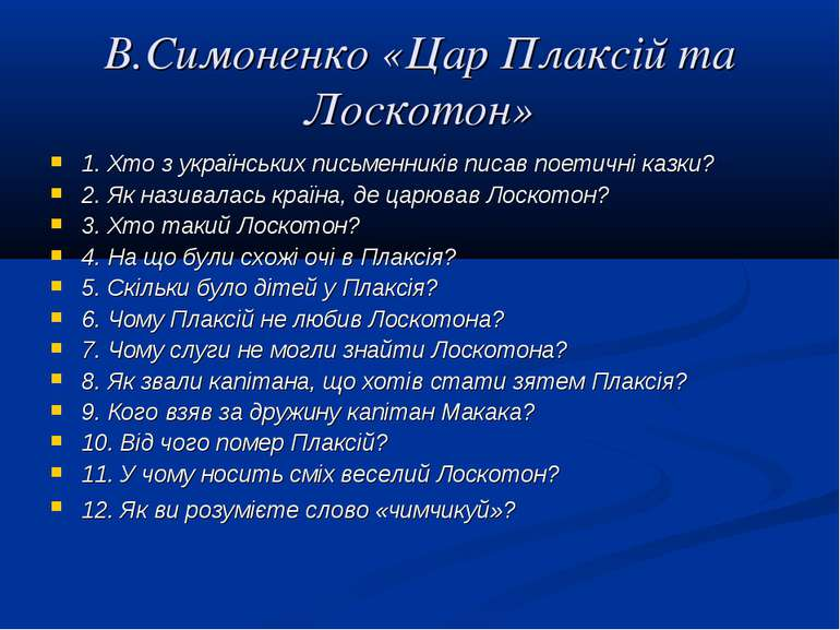 В.Симоненко «Цар Плаксій та Лоскотон» 1. Хто з українських письменників писав...