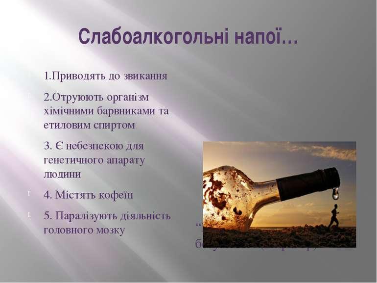 Слабоалкогольні напої… 1.Приводять до звикання 2.Отруюють організм хімічними ...