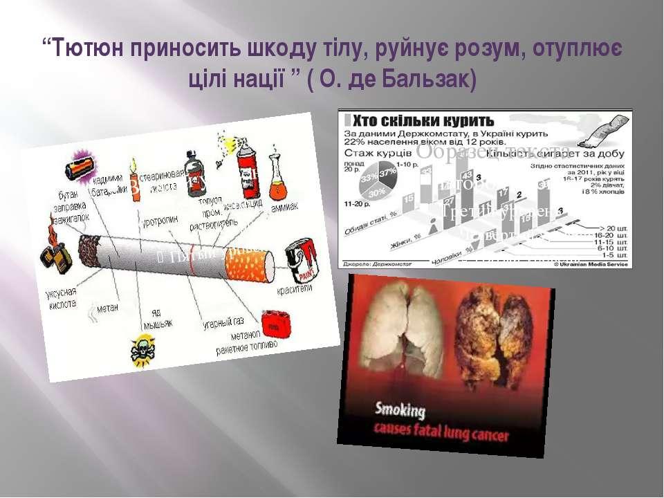 """""""Тютюн приносить шкоду тілу, руйнує розум, отуплює цілі нації """" ( О. де Бальзак)"""