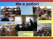 Ми в роботі Бериславська загальноосвітня школа І-ІІ ступенів №4 Вчитель Пасту...