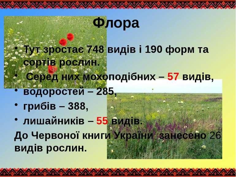 Флора Тут зростає 748 видів і 190 форм та сортів рослин. Серед них мохоподібн...