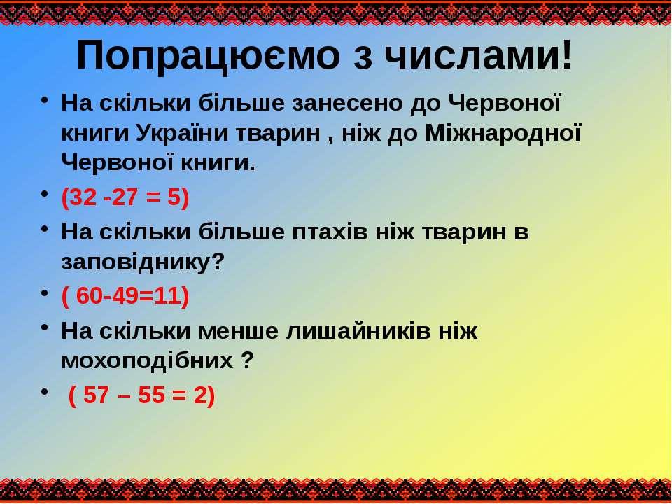На скільки більше занесено до Червоної книги України тварин , ніж до Міжнарод...