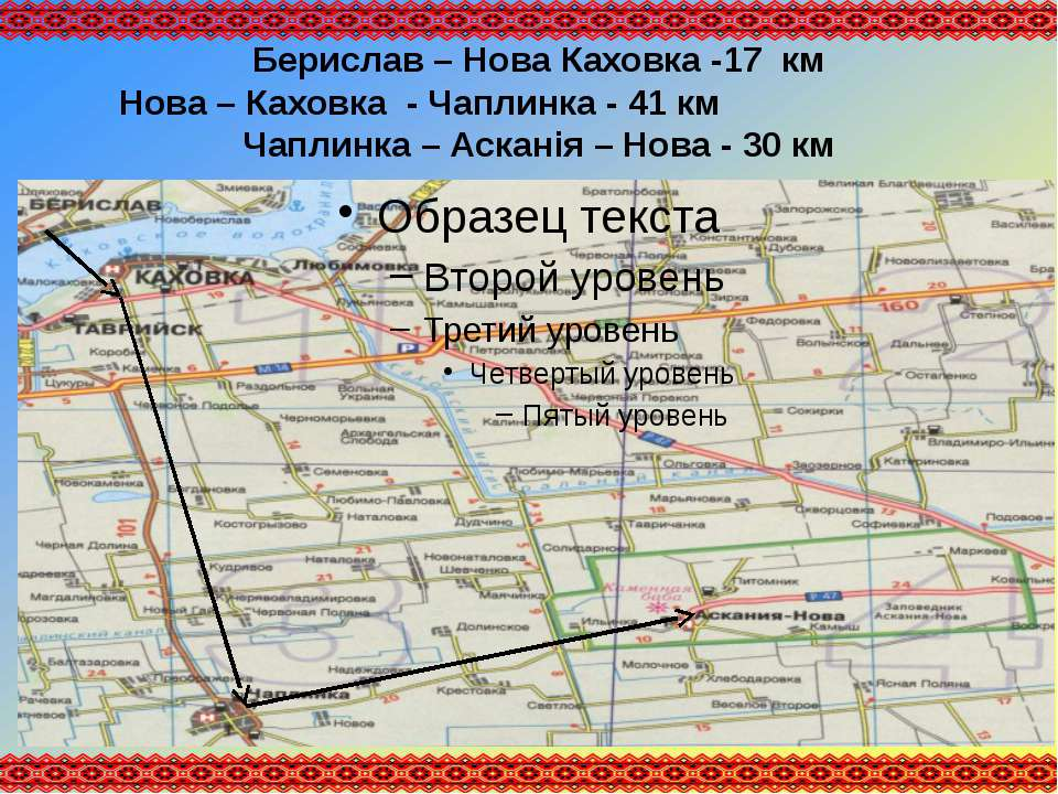 Берислав – Нова Каховка -17 км Нова – Каховка - Чаплинка - 41 км Чаплинка – А...