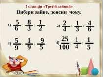 2 станція «Третій зайвий» Вибери зайве, поясни чому. 1) ▬▬ ; ▬▬ ; ▬▬ ; 5 1 8 ...
