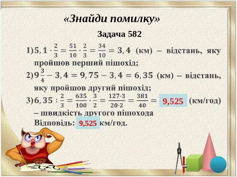 «Знайди помилку» Задача 582 9,525 9,525