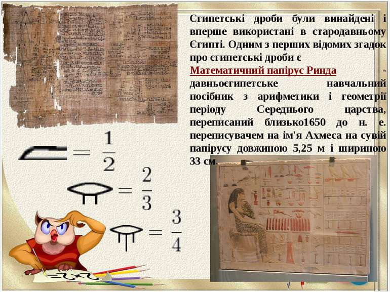 Єгипетські дроби були винайдені і вперше використані в стародавньому Єгипті. ...