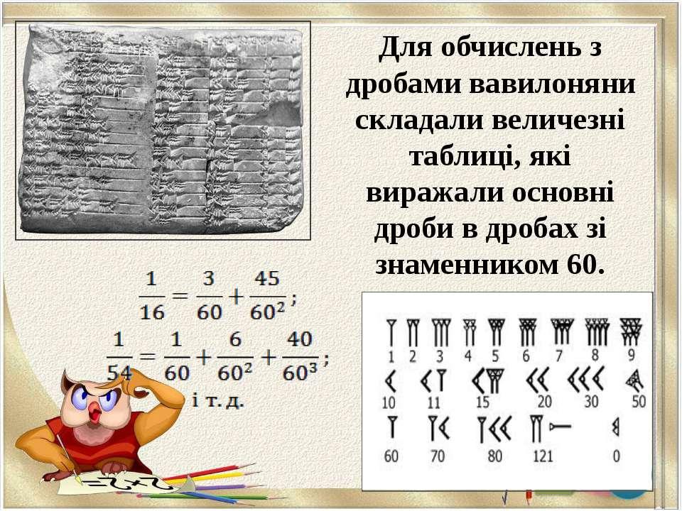 Для обчислень з дробами вавилоняни складали величезні таблиці, які виражали о...
